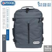 OUTDOOR 後背包 悠遊寰旅系列  電腦包 休閒雙肩包 深灰 OD281102DGY  得意時袋