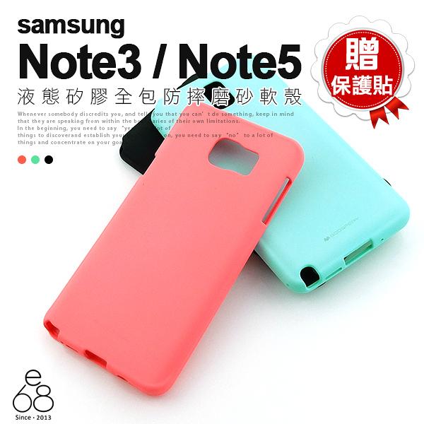 贈貼 Mercury 液態 殼 三星 Note3 / Note5 手機殼 矽膠 保護套 防摔 軟殼 手機套