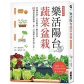 樂活陽台蔬菜盆栽【暢銷新裝版】:準備知識×日常養護×豐收密技,82種蔬菜輕鬆種,