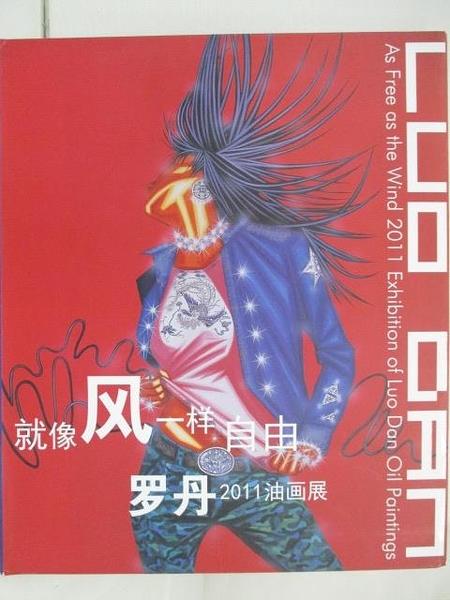 【書寶二手書T7/藝術_DST】As Free As the Wind 2011 Exhibition of Luo Dan Oil Paintings