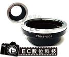 【EC數位】Pentax PT645 鏡頭轉 Canon EOS EF 系統 機身鏡頭轉接環 PT 645 KW46