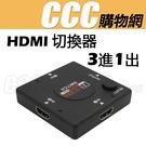 三進一出 免電源 - 3進1出 HDMI 切換器 鍍金端子 3D 1080P