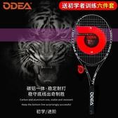 網球拍ODEA歐帝爾專業碳素網球拍大學生單人初學者雙人碳纖維防滑練習拍 LX 智慧e家