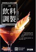 乙級飲料調製技能檢定學術科完全攻略(2018最新版)(附學科測驗卷)