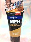 【3M 深層淨油洗面乳100g】979265 洗面乳 臉部清潔用品【八八八】e網購