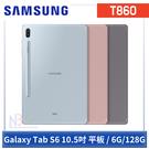 Samsung Galaxy Tab S6 10.5吋 【送原廠鍵盤皮套+鋼化貼+觸控筆】 平板 T860 (6G/128G)