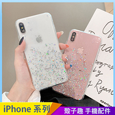星空銀箔 iPhone SE2 XS Max XR i7 i8 i6 i6s plus 手機殼 簡約透明 星星閃粉 保護殼保護套 全包邊軟殼