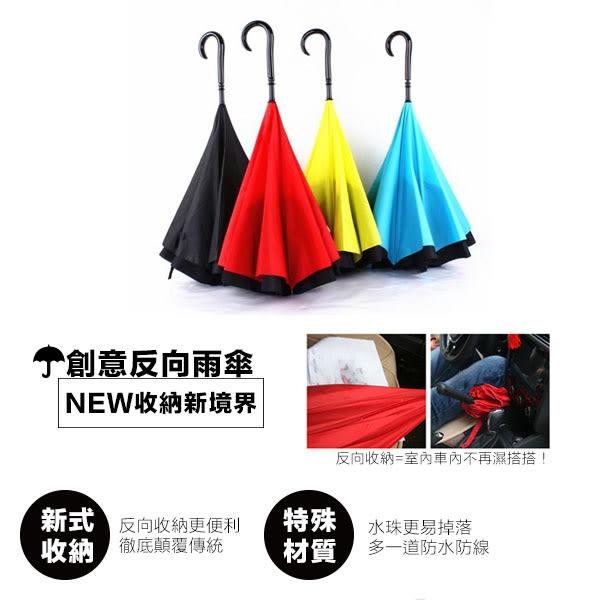 【現貨】創意反向雨傘 遮陽傘 直立傘 反向傘(無法超取)【H00683】