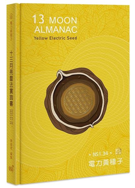 13月亮曆法實踐書:13 MOON ALMANAC電力黃種子年(2021.7.26-2022.7.2