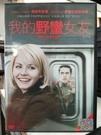挖寶二手片-H10-044-正版DVD-電影【我的野蠻女友 西洋版】-傑西布萊佛 伊麗莎庫斯伯特(直購價)