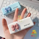 蝴蝶結口罩收納盒便攜式兒童隨身攜帶盒子袋學生的放裝口鼻罩神器【樂淘淘】