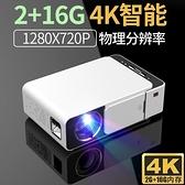 投影儀 S3微小型手機投影儀家用辦公便攜式安卓無線網絡智能投影機高清 快速出貨YYS