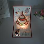 3d立體生日賀卡創意可加音樂燈手工紙雕卡片【倪醬小鋪】