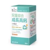 台塑生醫兒童成長高鈣口嚼錠60錠【康是美】