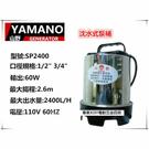 【台北益昌】YAMANO 山野 SP-2400 沉水幫浦 沉水馬達 水龜