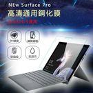 兩片裝 玻璃貼 Surface pro 3 / 4 / 5 /6 鋼化膜 保護貼 全屏高清 藍光 防指紋屏幕保護