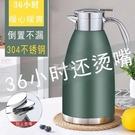 304水壺保溫家用不銹鋼真空保溫壺成人熱水瓶暖壺寶寶保溫瓶