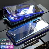 vivox27手機殼磁吸全包防摔透明雙面玻璃保護殼【繁星小鎮】