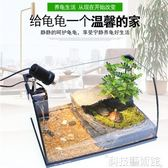 烏龜缸帶曬台水陸缸玻璃小型中型巴西龜缸養龜缸養烏龜專用缸魚缸DF 科技藝術館