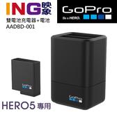 【24期0利率】GOPRO 雙電池充電器+電池 AADBD-001 HERO5 / 6 / 7 Black專用 公司貨