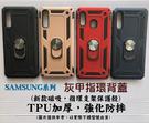 【盔甲磁吸指環支架保護殼】SAMSUNG三星 A60 A70 A80 手機殼 防摔殼 手機套 可站立