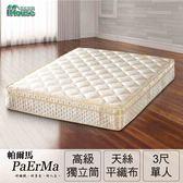 【Minerva】帕爾馬 天絲綠色環保抗菌獨立筒床墊-單人3x6.2尺