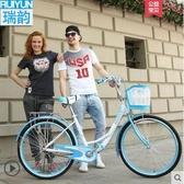 24寸26男女式學生自行車女士成人通勤淑女公主單車復古車LX 韓國時尚週