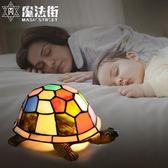 嬰兒房烏龜燈 地中海田園風格小夜燈 臥室插電床頭禮品臺燈 魔法街