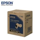 EPSON S050593 原廠 黑色碳粉匣 CX37DNF/AL-C3900N/C3900DN適用