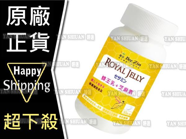 【妍選】BeeZin 康萃 高活性蜂王乳+芝麻素 (30錠 + 原廠盒裝)