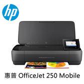 惠普 OfficeJet 250 Mobile All-in-One 全球唯一行動事務機