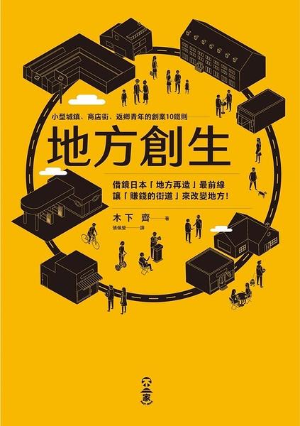(二手書)地方創生:小型城鎮、商店街、返鄉青年的創業10鐵則
