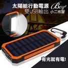 快速充電 太陽能LED燈10000毫安行動電源(離島地區不配送)【N6271】