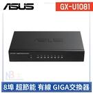ASUS 華碩 GX-U1081 8埠 有線 GIGA交換器