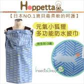 ✿蟲寶寶✿【日本Hoppetta】元氣小狐狸多功能防水披巾/100%防水聚酯纖維