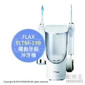 日本代購 空運 FLAX FLTM-19B 水素水 電動 沖牙機 洗牙機 超音波 電動牙刷 國際電壓