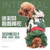 狗狗雨衣泰迪四腳防水雨衣寵物雙層貴賓雨衣小型犬雨衣中型犬雨衣 QG29237『優童屋』