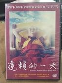 挖寶二手片-0B01-647-正版DVD-華語【達賴的一天】-貼身24小時記錄法王的一天(直購價)