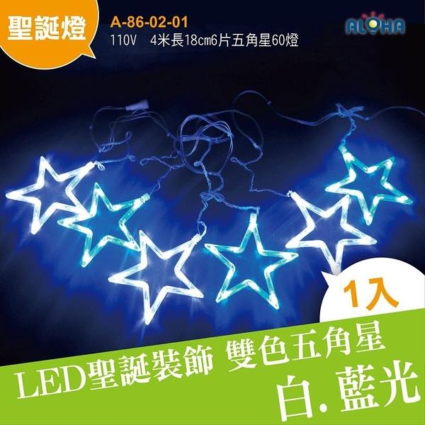 led聖誕燈 4米長18cm6片五角星60燈(藍白藍白藍白)可串接 ( A-86-02-01)