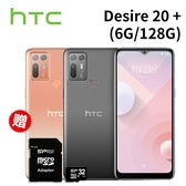 HTC Desire 20+ (6G/128G) 6.5吋 智慧型手機 《贈 32G記憶卡》[24期0利率]