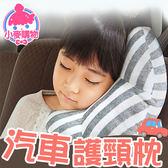 ✿現貨 快速出貨✿【小麥購物】汽車護頸枕 頭枕 車用頸枕 靠墊 頭墊 休息枕 汽車靠枕【C202】