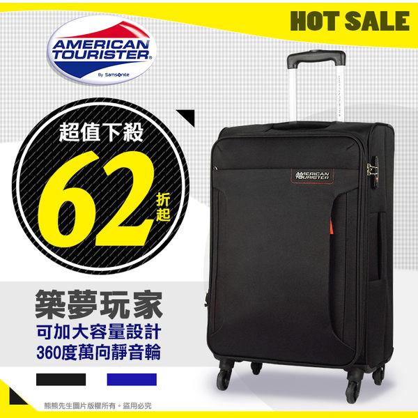 25吋新秀麗行李箱 築夢玩家 美國旅行者American Tourister旅行箱