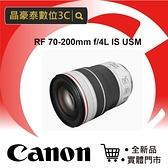 佳能 Canon RF 70-200mm f/4 L IS USM (公司貨) 晶豪泰 望遠變焦鏡 請詢問貨況 高雄