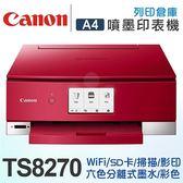 Canon PIXMA TS8270 A4多功能6色相片複合機 /適用 PGI-780XL BK/CLI-781XL BK/CLI-781XL C/CLI-781XL M/CLI-781XL Y