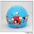 【KK 兒童 安全帽 史奴比 #4 兒童帽 水藍】3/4罩、附鏡片