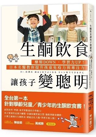 生酮飲食讓孩子變聰明:醣類DOWN,學習力UP!日本名醫教你提升孩童免疫力與專注