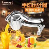 唐雅檸檬榨汁機手動壓汁器鋁制榨汁器橙汁水果炸扎商用奶茶店專用 好再來小屋 igo