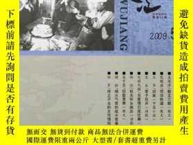 二手書博民逛書店《烏江》文學雙月刊(貴州沿河)罕見2009年第5期總第32期Y1