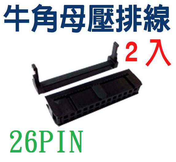 [ 中將3C ] IDC連接頭 牛角母壓排線2PC裝  26PIN   ( SC-26-B-A-AS )