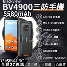 Blackview BV4900 三防手機 IP68/1.5米防水 3+32GB 5580mAh電池 5.7吋螢幕